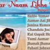 Tomar Naam Likhe Debo Mp3 Song | Bappi Lahiri & Alka Yagnik | bengali Song download