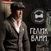 Полиграф ШарикOFF - Гелик Вани