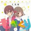 Momokuri - AmakoKara - op FULL