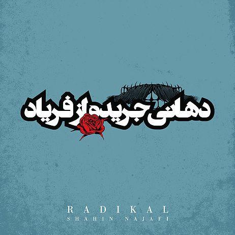 Shahin Najafi_Dahani Jerideh Az Faryad