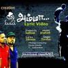 Amma Amma Tamil Song