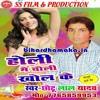 Holi Mein Choli Khol Ke (2) - BiharDhamaka.IN