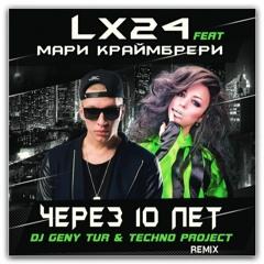 Lx24 и Мари Краймбрери - Через 10 лет (Dj Geny Tur & Techno Project Remix)