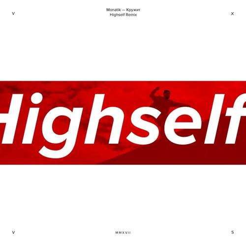 Monatik - Кружит (Highself Remix)