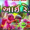 Gujarati Song Download (Holi Aai Re)