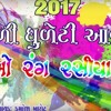 Gujarati Song Download (Holi Dhuleti Aavi Re O Rang Rasiya)