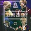 고등래퍼 지역대항전 Sing Sang Sung 마크 edit.