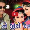 Gujarati Song Download (9 Ne Jiro 90)