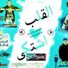 Download مهرجان القلب اشتكى النكيشاباند & الرستاوية تيم توزيع : بودى برودكشن Mp3