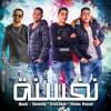 Download مهرجان -نفسنة-: بدر - شندى - الزعيم - حودا ناصر - من البوم طلبت كدا Mp3