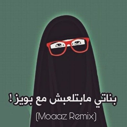 بناتي مابتلعبش مع بويز (Moaaz Remix)