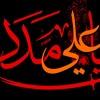 YA ALI MURTAZA (QAWWALI) Full Audio SongFREAKY ALINawazuddin Siddiqui,Amy Jackson,Arbaaz K