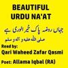 Urdu Na'at: Jahan Roza-e-Pak-e-Khair-Ul-Wara Hai (SAW)