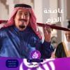 Download شيلة مهنا العتيبي الوطن في قلوبنا #عاصفة_الحزم Mp3