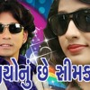 Gujarati Song Download (Jio Nu Che Sim Card)