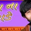 Gujarati Song Download (Dhoop Na Dhumade)