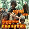 ដំណើរឆ្លងដែន Domm Ner Chlorngden ( Writer & Sang by Moeun Samon) Original Lyric 1988