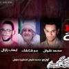 Download مهرجان هاتي بوسه غناء عم شكشك مسرح مصر و محمد نشوان و ايهاب زلزال توزيع نشوان Mp3