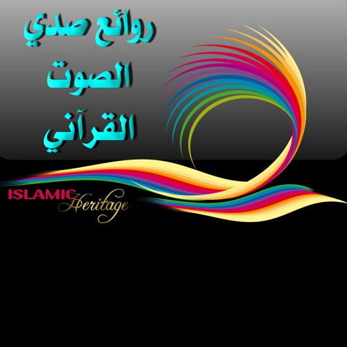 عبد الباسط عبد الصمد - الحجرات والحاقة - روائع الصدي القرآني