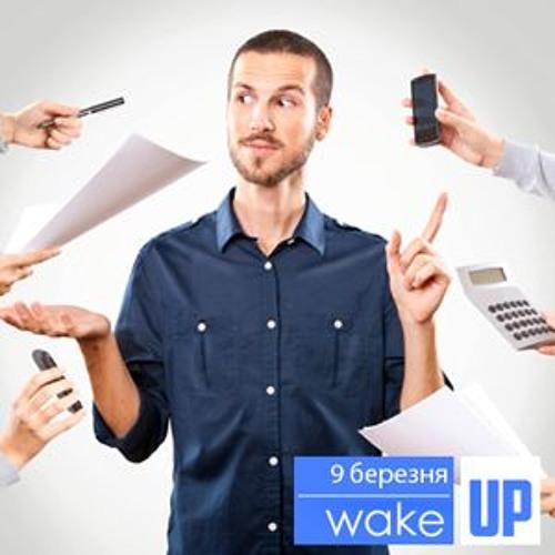 Професії сьогодення | Wake Up