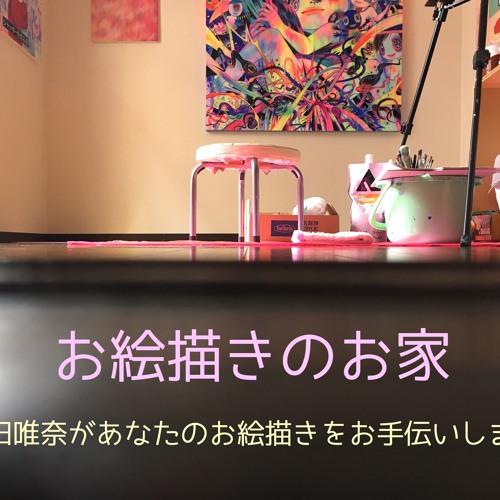和田唯奈のお絵描きしながらお喋り05