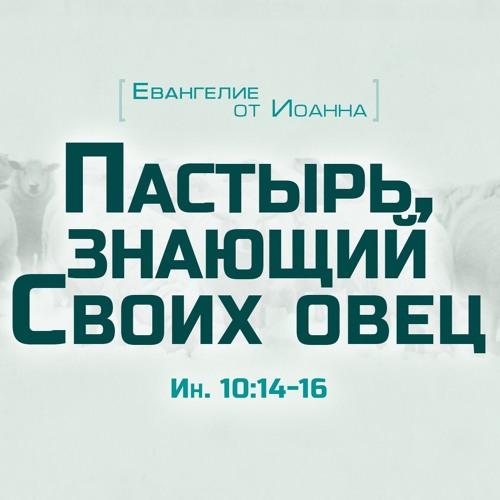 Аудиозапись богослужения - 19 марта 2017 г.