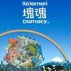 Ep. 21 - Katamari (2004-Present, Rated E For EVERYONE)