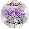 (24)S_Imran_v-173-175(Mufti_Abdur_Rauf_Sakkharavi)