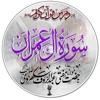 (09)S_Imran_v-92-97(Mufti_Abdur_Rauf_Sakkharavi)(30-07-2011)