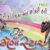 Gujarati mp3 songs (Mari Collage Ma Ek Chhokri)
