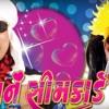 Gujarati mp3 songs (Kana E Karyo Miscall Radha Bole Hello Hello)