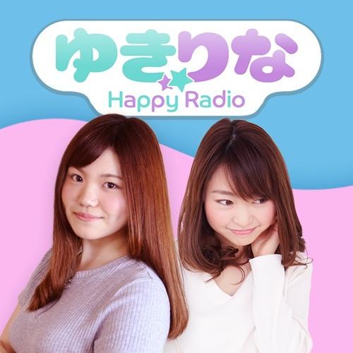 山田幸・浅田梨奈「ゆきりな★HappyRadio」(第1回)