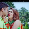 Ek Mutho Prem Mp3 Song | Hridoy Khan & Porshi | bengali Song download