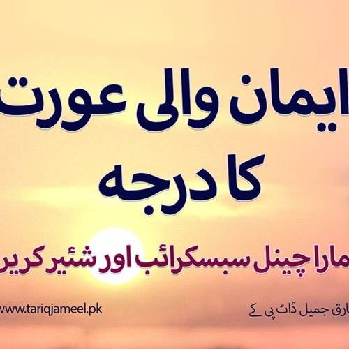 Eman wali aurat ka darja by Molana Tariq Jameel new Bayan