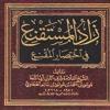 شرح كتاب زاد المستقنع (275) - كتاب الطلاق- تتمة باب الرجعة -  الشيخ محمد المختار الشنقيطي