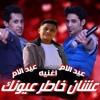 Download عشان خاطر عيونك التركي وميدو مزيكا وفارس حميدة اهداء لكل ام فى مصر 2017 Mp3