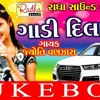 Gujarati mp3 songs (Char Bangdi Vadi Gadi)