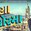 Gujarati mp3 songs (Rona Ser Ma Mp3 Song)