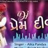 Gujarati mp3 songs (Dj Prem Diwani Mp3 Song)