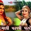 Gujarati mp3 songs (Maro Piyu Pardesh)