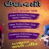 Gujarati mp3 songs (Ghadiyal Na Takore)