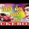 Gujarati mp3 songs (Chodi Mel Gaadi)
