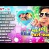 Gujarati mp3 songs (Madhli Mari Aave Na)