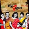 08. Arfin Rumey-Shakkhi Ache Robo(Slow)
