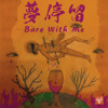 Bare With Me 梦停留