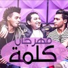 Download جديد مهرجان 2017 مهرجان كلمه - اوكا واورتيجا و كريكا توزيع عمرو حاحا Mp3