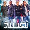 Download مهرجان نفسنة - الزعيم - حودة ناصر - شيندي - بدر Mp3