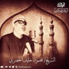 099 سورة الزلزلة - المصحف المعلم مع الترديد – الشيخ محمود خليل الحصري