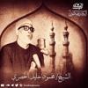 098 سورة البينة - المصحف المعلم مع الترديد – الشيخ محمود خليل الحصري