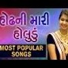 Gujarati mp3 songs (New Odhani Mari, Holudu)